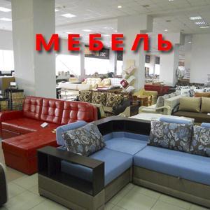 Магазины мебели Пышмы