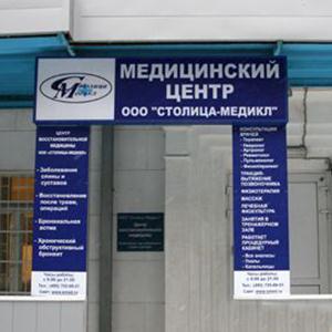 Медицинские центры Пышмы