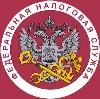 Налоговые инспекции, службы в Пышме