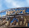 Зоопарки в Пышме